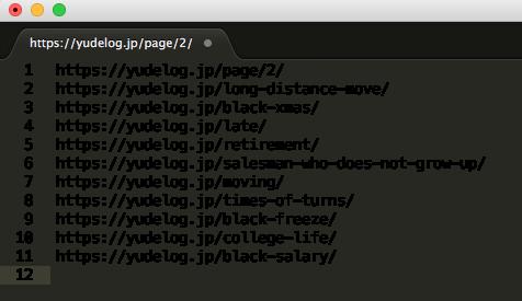 URL改行ごとに改行された状態